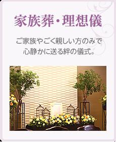 家族葬・理想儀