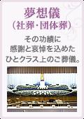 夢想儀(社葬・団体葬)