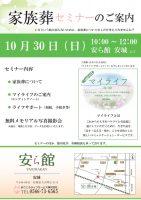 seminar_flyer_anjou