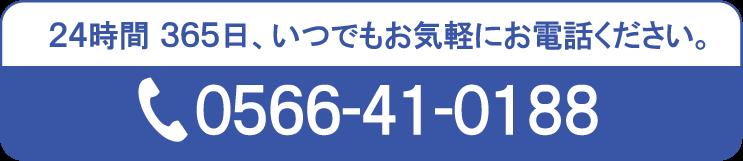 24時間 365日、いつでもお気軽にお電話ください。碧南本社 TEL.0566-41-0188