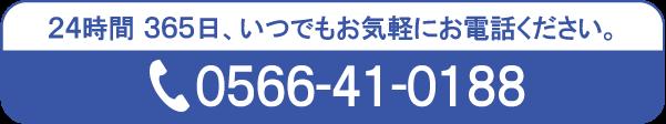 24時間 365日、いつでもお気軽にお電話ください